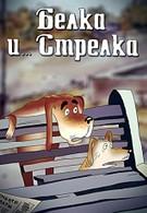 Белка... и Стрелка (1993)