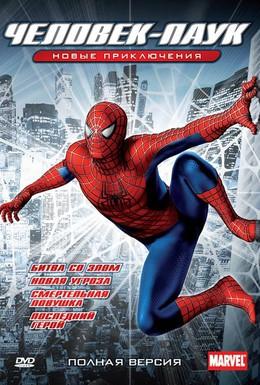 Постер фильма Новый Человек-паук (2003)