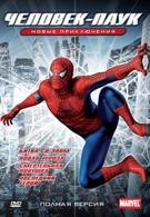 Новый Человек-паук (2003)