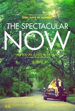 Постер фильма Захватывающее время (2013)