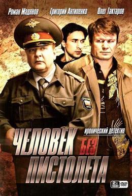 Постер фильма Человек без пистолета (2008)