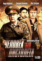 Человек без пистолета (2008)
