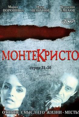 Постер фильма Монтекристо (2008)