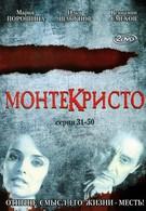 Монтекристо (2008)
