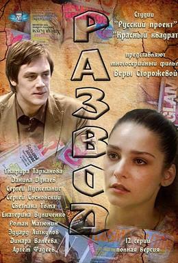 Постер фильма Развод (2012)