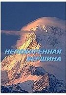 Непокоренная вершина (2002)