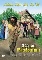 Лесной разбойник (2006)