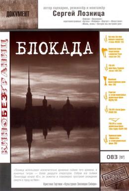 Постер фильма Блокада (2005)