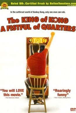 Постер фильма Король Конга (2007)