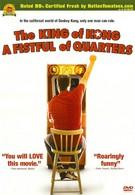 Король Конга (2007)