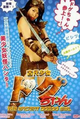 Постер фильма Догу-тян (2009)