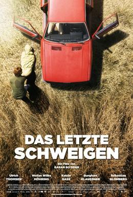 Постер фильма Тишина (2010)