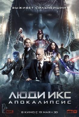 Постер фильма Люди Икс: Апокалипсис (2016)