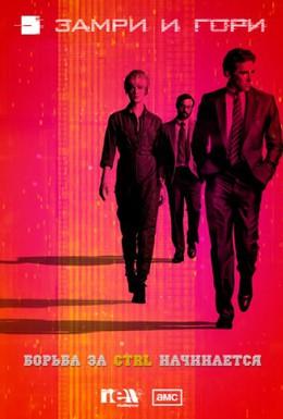 Постер фильма Остановись и гори (2014)
