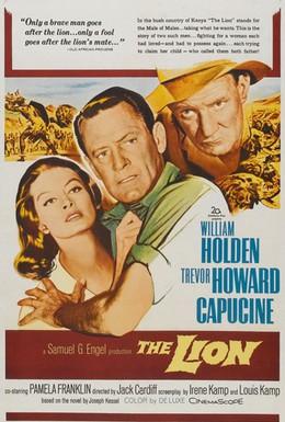 Постер фильма Лев (1962)