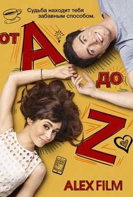 Постер фильма От А до Я (2014)