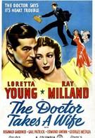 Женитьба врача (1940)