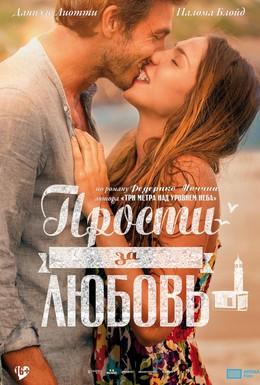 Постер фильма Прости за любовь (2014)