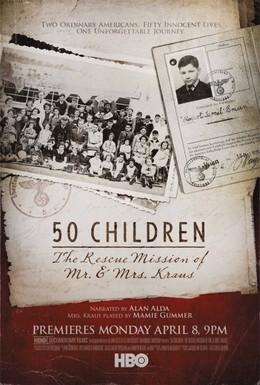 Постер фильма 50 детей: Спасательная миссия мистера и миссис Краус (2013)