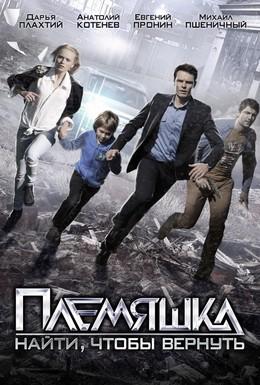 Постер фильма Племяшка (2014)