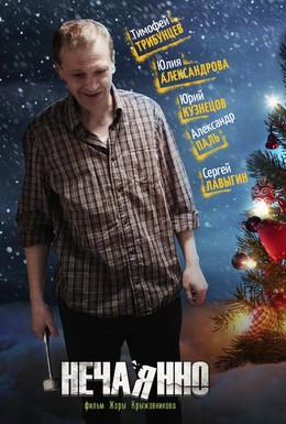 Постер фильма Нечаянно (2014)
