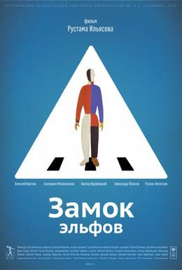 Постер фильма Замок эльфов (2013)