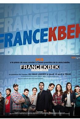 Постер фильма Франция - Квебек (2014)