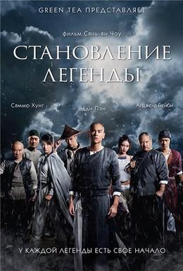 Постер фильма Становление легенды (2014)