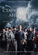 Становление легенды (2014)