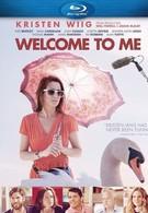 Добро пожаловать ко мне (2014)