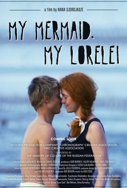 Постер фильма Лорелей (2013)