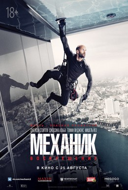 Постер фильма Механик: Воскрешение (2016)