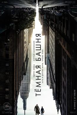 Постер фильма Тёмная башня (2017)