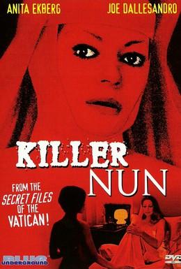 Постер фильма Монашка-убийца (1979)