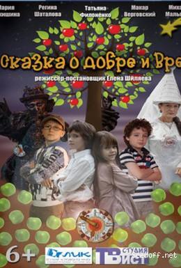 Постер фильма Сказка о добре и вре (2013)