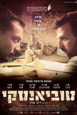 Постер фильма Тувианский (2014)