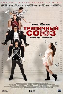 Постер фильма Тряпичный союз (2015)