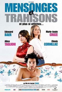 Постер фильма Ложь, измена и тому подобное (2004)