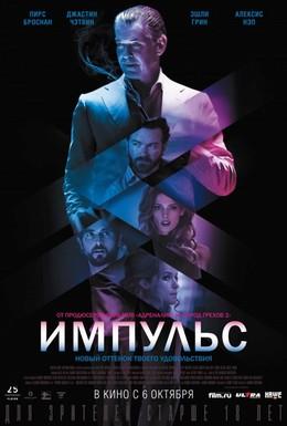 Постер фильма Побуждение (2016)