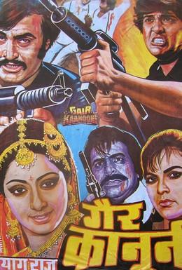 Постер фильма Вне закона (1989)