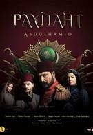 Права на престол Абдулхамид (2017)