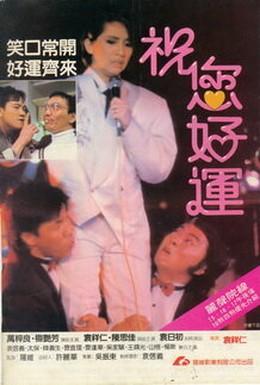 Постер фильма Алмаз удачи (1985)