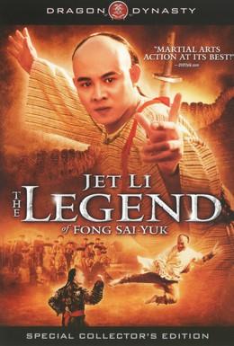 Постер фильма Легенда (1993)