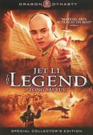 Легенда (1993)