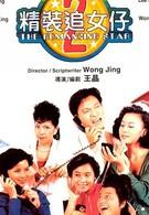 Звезда романтики 2 (1988)
