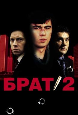 Постер фильма Брат 2 (2000)
