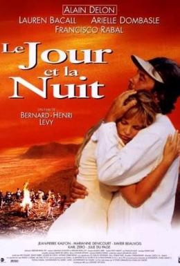 Постер фильма День и ночь (1997)