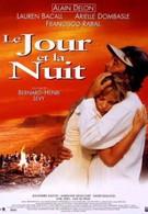 День и ночь (1997)