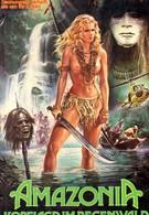 Амазония (1985)
