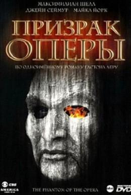 Постер фильма Призрак оперы (1983)